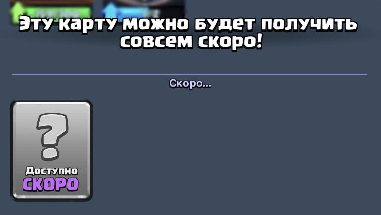 Скоро новая карта в Clash Royale