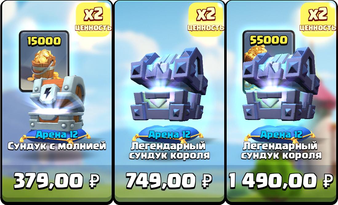 Выгодные наборы в Clash Royale