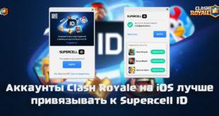 Аккаунты Clash Royale на iOS лучше привязывать к Supercell ID