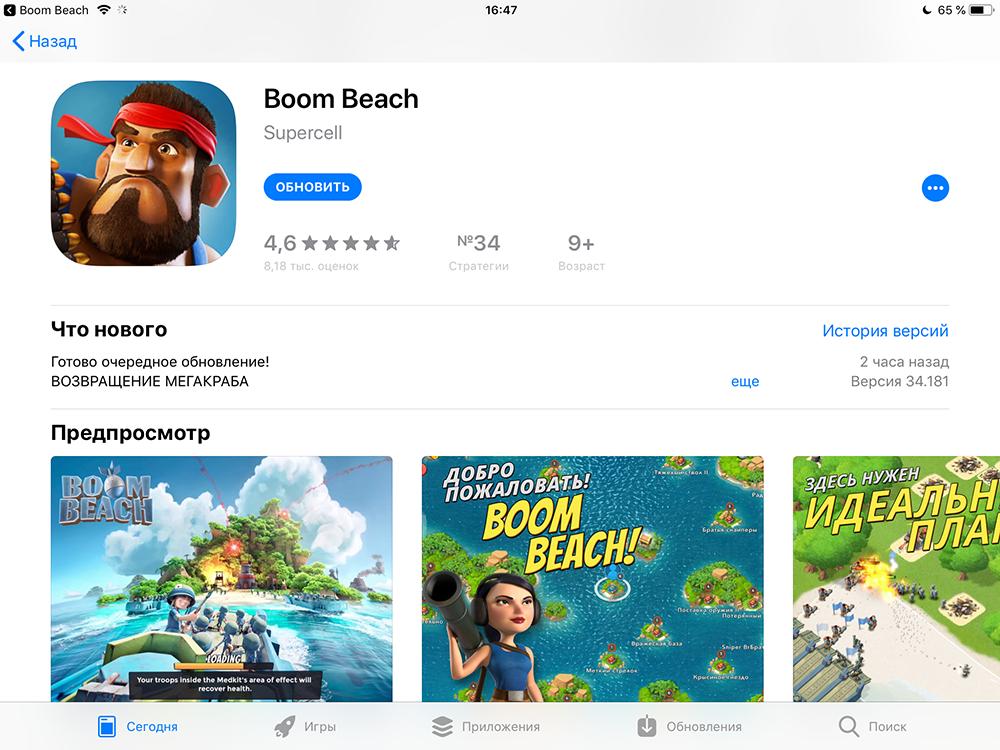Апрельское обновление Boom Beach 2018