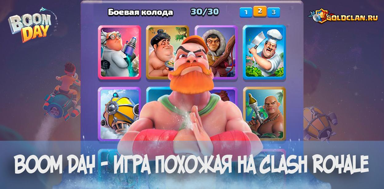 Boom Day - игра похожая на Clash Royale