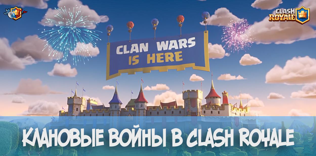 Клановые войны в Clash Royale