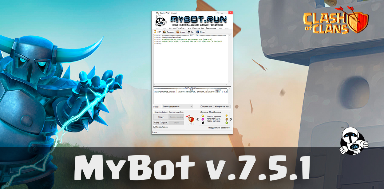 MyBot 7.5.1 - Бот для Clash of Clans