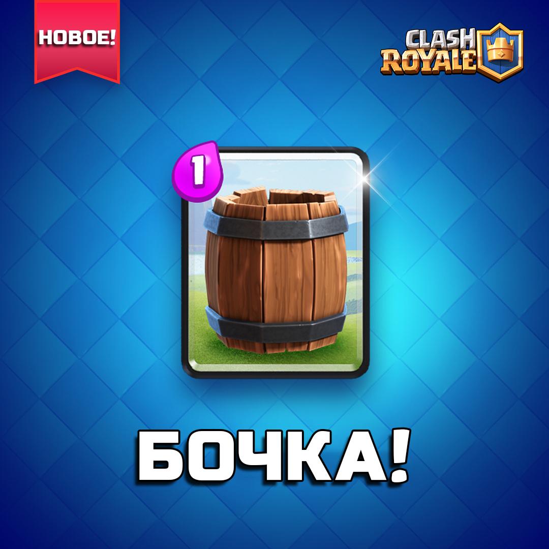 Новая карта - Бочка в Clash Royale