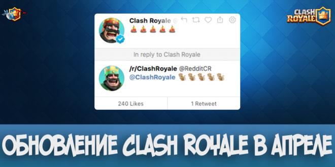 Обновление Clash Royale в апреле 2018