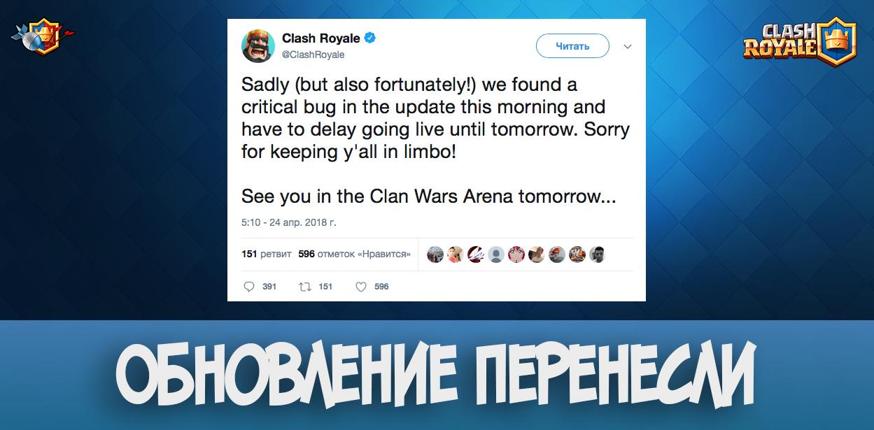 Обновление перенесли в Clash Royale