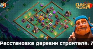Расстановка деревни строителя - 7