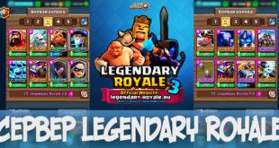 Сервер Legendary Royale 3 - Clash Royale