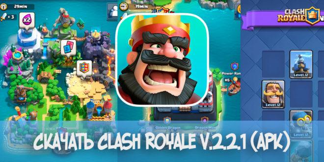 Скачать Clash Royale v.2.2.1 (apk)