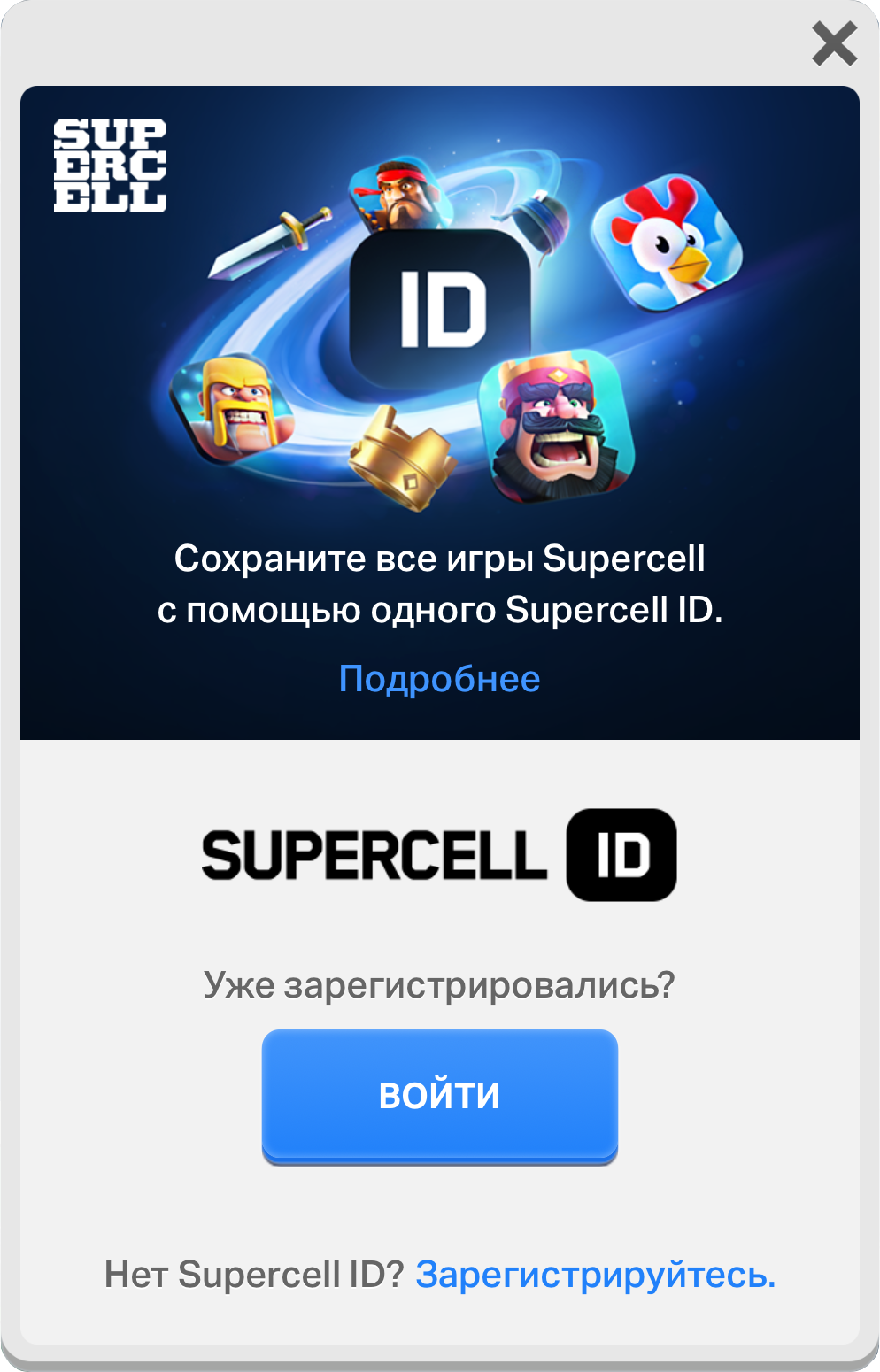 Supercell ID - Clash Royale
