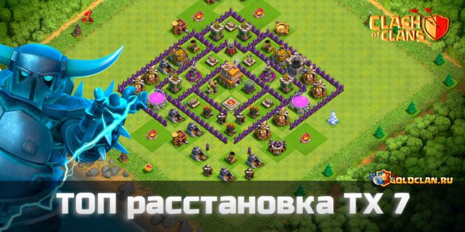 ТОП Расстановка ТХ 7 для Clash of Clans