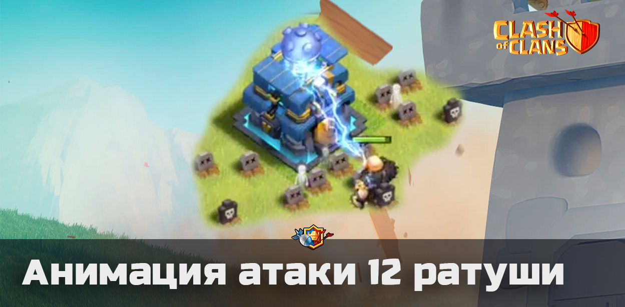 Анимация атаки 12 ратуши в Clash of Clans