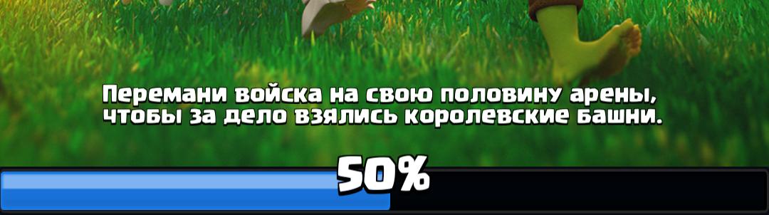 Clash Royale завис на 50%