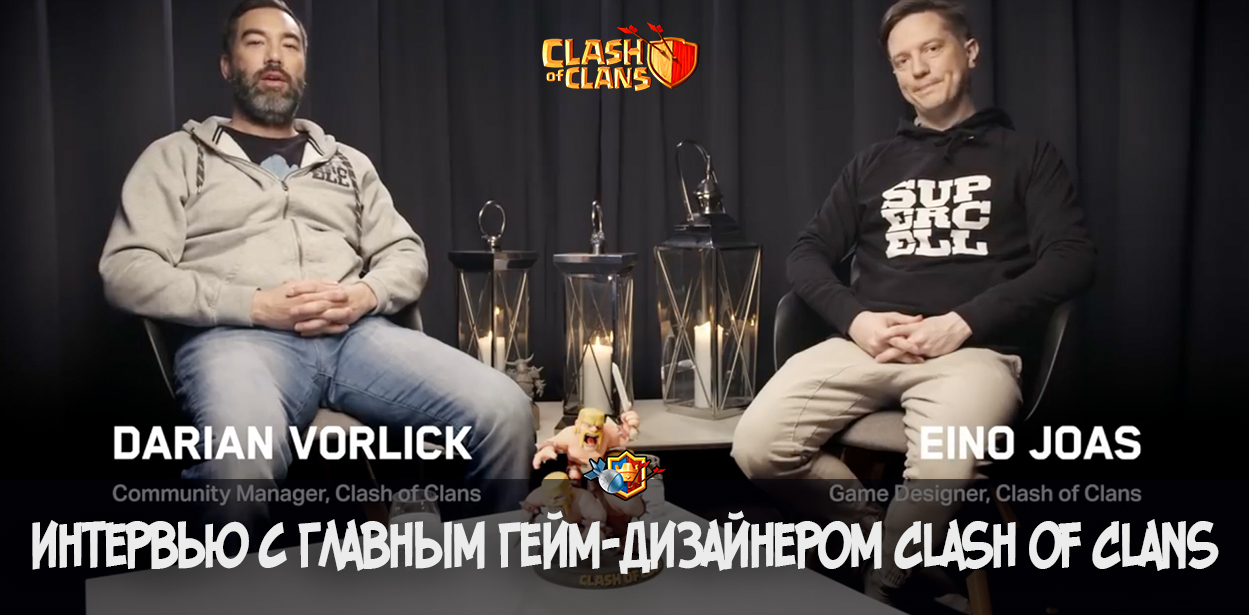 Интервью с главным гейм-дизайнером Clash of Clans