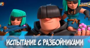 Испытание с Разбойниками в Clash Royale