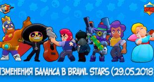 Изменения баланса в Brawl Stars (29.05.2018)