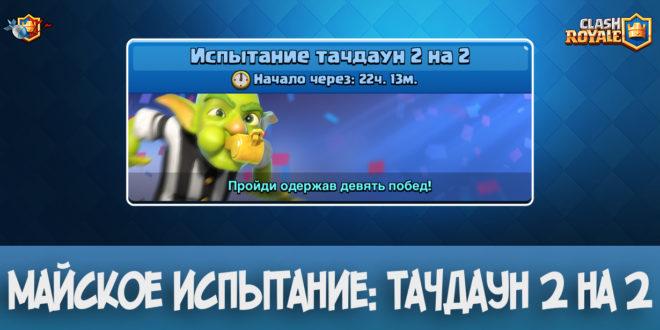 Майское испытание - тачдаун 2 на 2 в Clash Royale