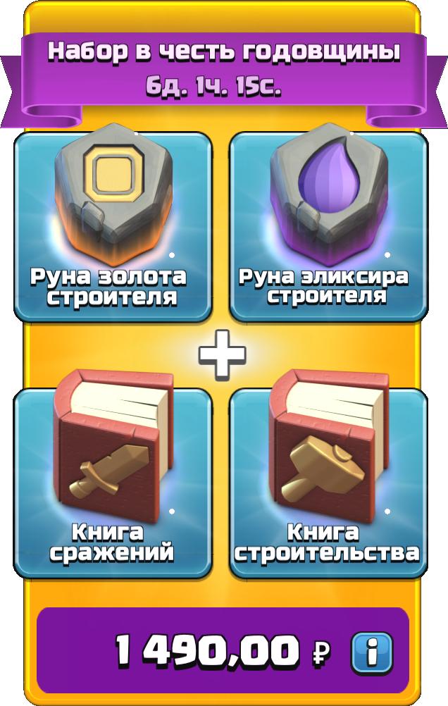 Набор в честь годовщины 1490 рублей - Clash of Clans