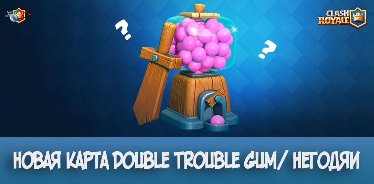 Новая карта: Double Trouble Gum/ Негодяи в Clash Royale