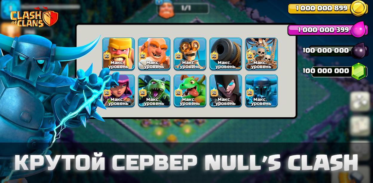 Null's Clash - сервер Clash of Clans от OpegitStudio