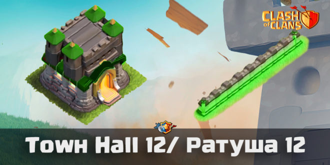 Ратуша 12 - Clash of Clans