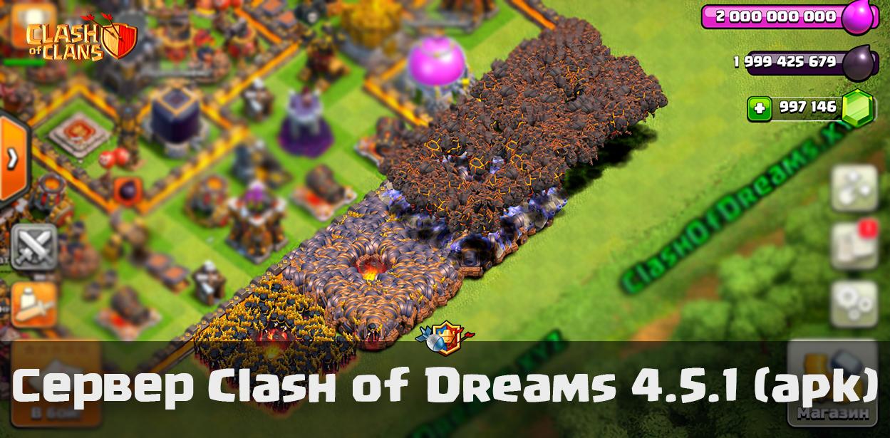 Сервер Clash of Dreams 4.5.1 (apk)