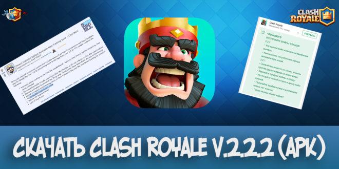 Скачать Clash Royale v.2.2.2 (apk)