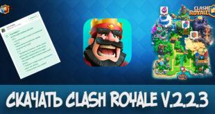 Скачать Clash Royale v.2.2.3 (apk)