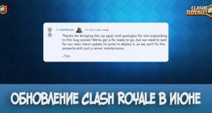 Следующее обновление в Clash Royale пройдет в июне (2018)