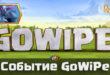Событие GoWiPe в Clash of Clans