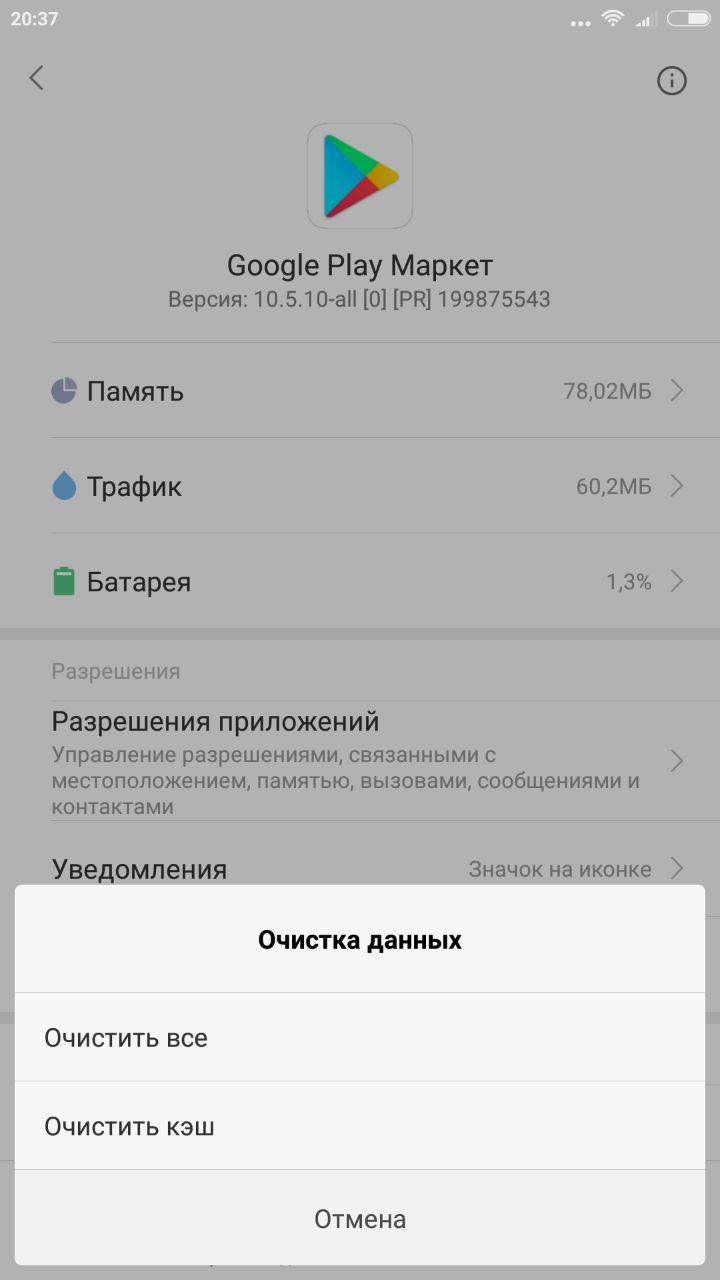Очистить все данный Google Play