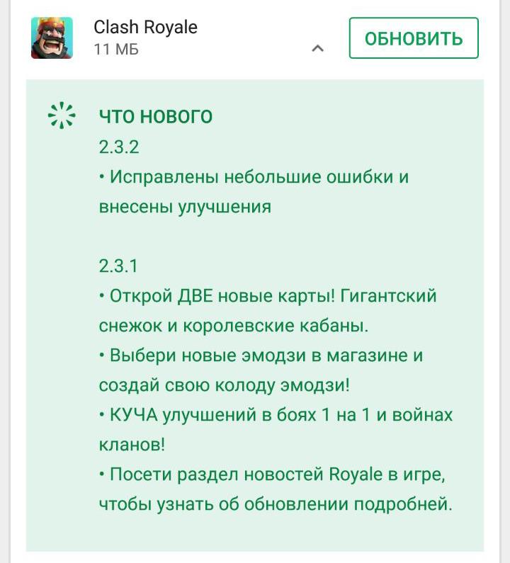 Что нового в Clash Royale 2.3.2