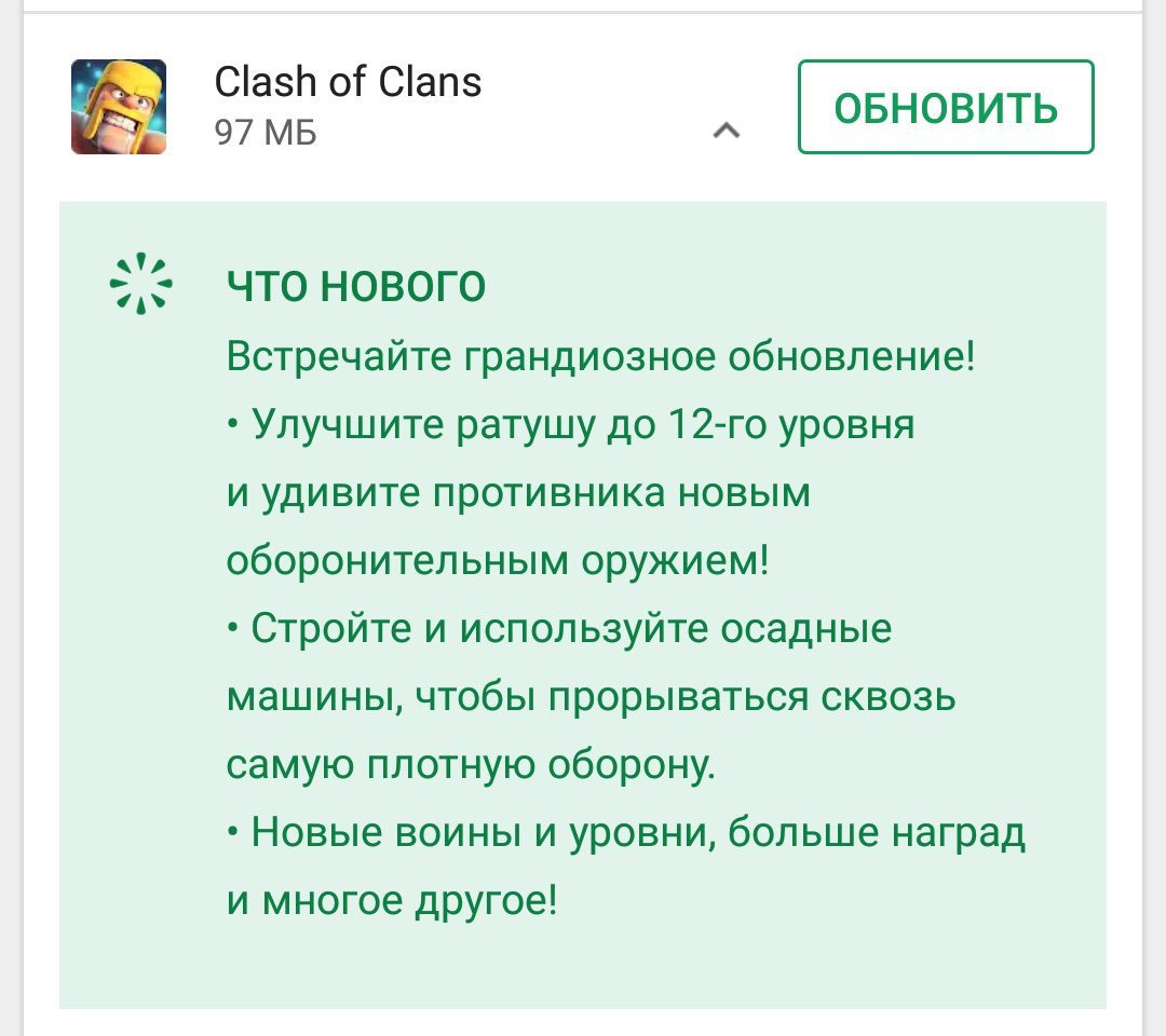 Clash of Clans v.10.322.4 (APK: 11 июня 2018)
