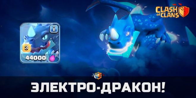 Электро-дракон в Clash of Clans