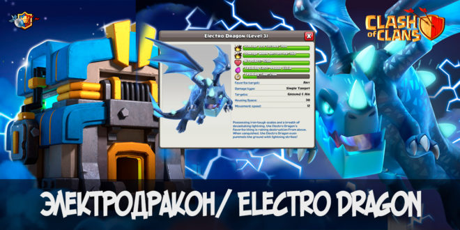 Электродракон Electro Dragon - Clash of Clans