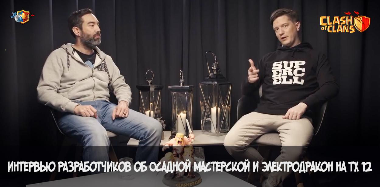 Интервью разработчиков об Осадной мастерской и Электродракон на ТХ 12