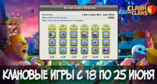 Клановые игры с 18 по 25 июня в Clash of Clans