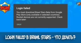 Login failed в Brawl Stars - что делать?