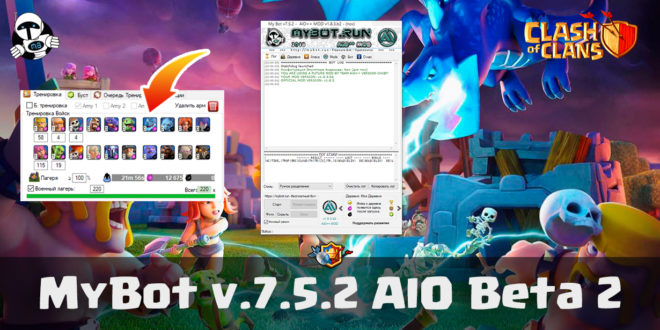 MyBot v.7.5.2 AIO Beta 2