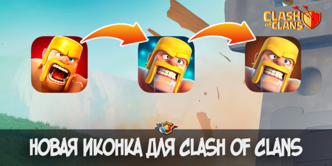 Новая иконка для Clash of Clans
