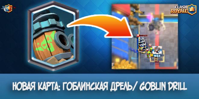 Новая карта: Гоблинская дрель/ Goblin Drill В Clash Royale