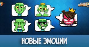 Новые эмоции в Clash Royale