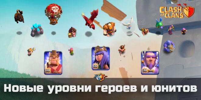Новые уровни героев и юнитов в Clash of Clans