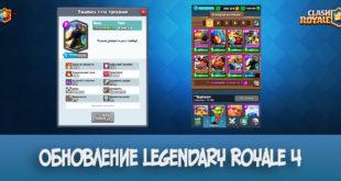 Обновление сервера Legendary Royale 4