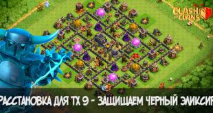 Расстановка для ТХ 9 - защищаем черный эликсир в Clash of Clans