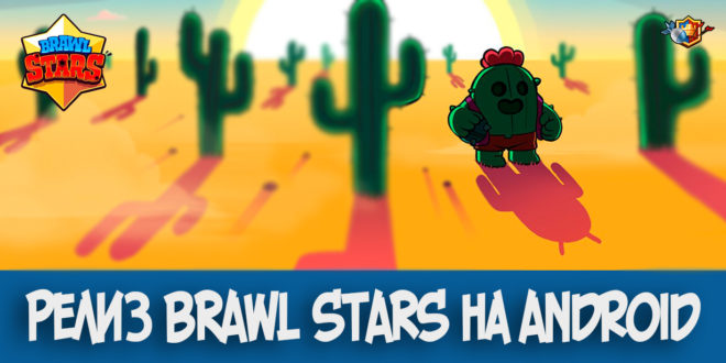 Релиз Brawl Stars на Android