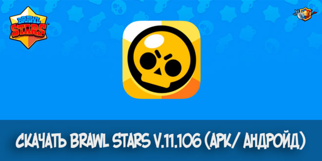 Скачать Brawl Stars v.11.106 (apk/ Андройд)