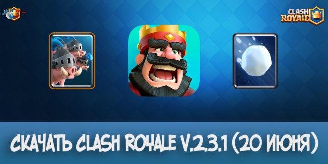 Скачать Clash Royale v.2.3.1 (20 июня)