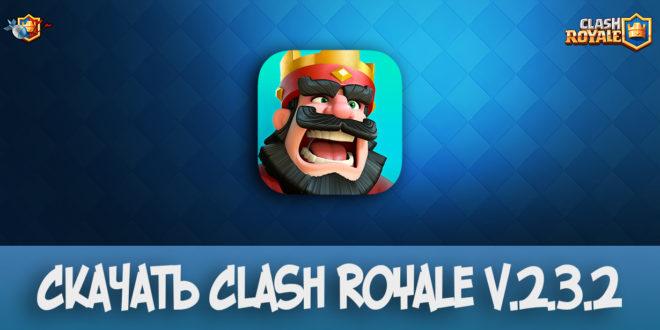 Скачать Clash Royale v.2.3.2