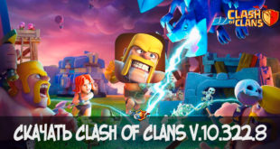 Скачать Clash of Clans 10.322.8 APK